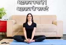 भद्रासन क्या है   भद्रासन के फायदे   How To Use Bhadrasana In Hindi