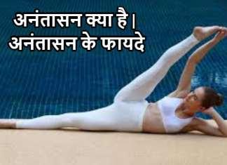 अनंतासन क्या है   अनंतासन के फायदे   How To Use Anantasana In Hindi