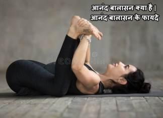 आनंद बालासन क्या है   आनंद बालासन के फायदे   How To Use AnandaBalasana