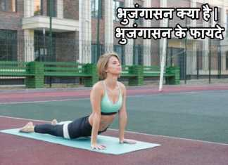 भुजंगासन क्या है   भुजंगासन के फायदे   How To Use Bhujangasana In Hindi