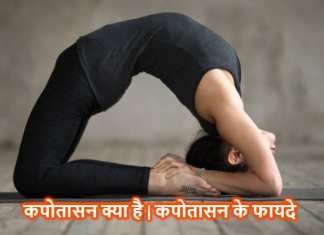 कपोतासन क्या है   कपोतासन के फायदे   How To Use Kapotasana In Hindi