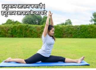 हनुमान आसन क्या है | हनुमान आसन के फायदे | How To Use Hanuman Asana