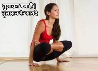 तुलासन क्या है | तुलासन के फायदे | How To Use Tulasana In Hindi