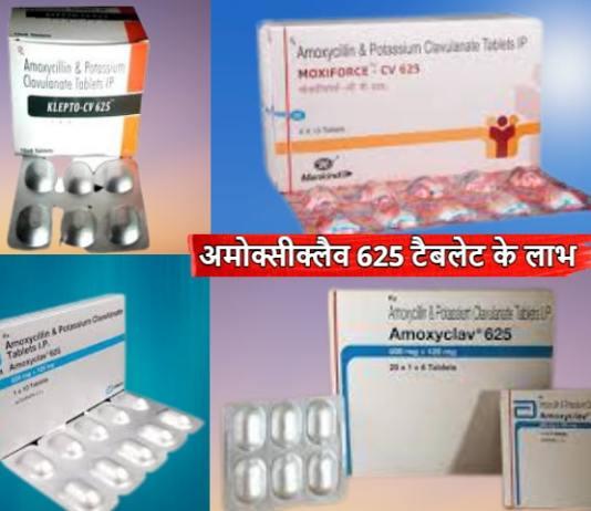 अमोक्सीक्लैव 625 टैबलेट के लाभ   Amoxyclav 625 Tablet Uses In Hindi