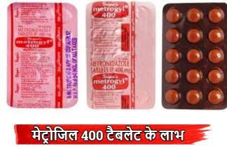 मेट्रोजिल 400 टैबलेट के लाभ | Metrogyl 400 Tablet Uses In Hindi