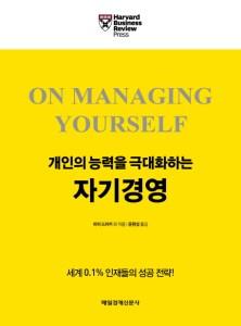 HBR_자기경영