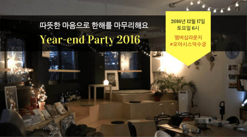 year-end-party-2016