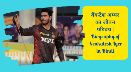 Biography of Venkatesh Iyer in Hindi