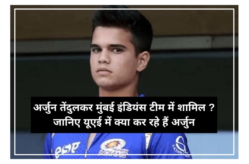 अर्जुन तेंदुलकर मुंबई इंडियंस टीम में शामिल ? जानिए यूएई में क्या कर रहे हैं अर्जुन