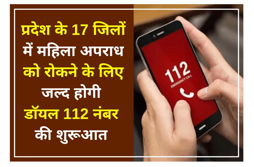 प्रदेश के 17 जिलों में महिला अपराध को रोकने के लिए जल्द होगी डाॅयल 112 नंबर की शुरूआत