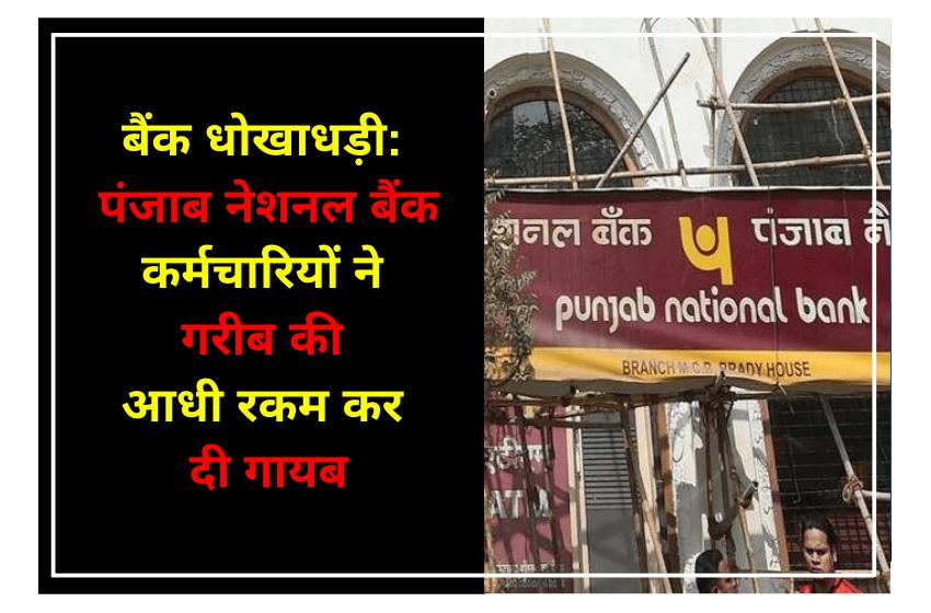 बैंक धोखाधड़ी: पंजाब नेशनल बैंक कर्मचारियों ने गरीब की आधी रकम कर दी गायब