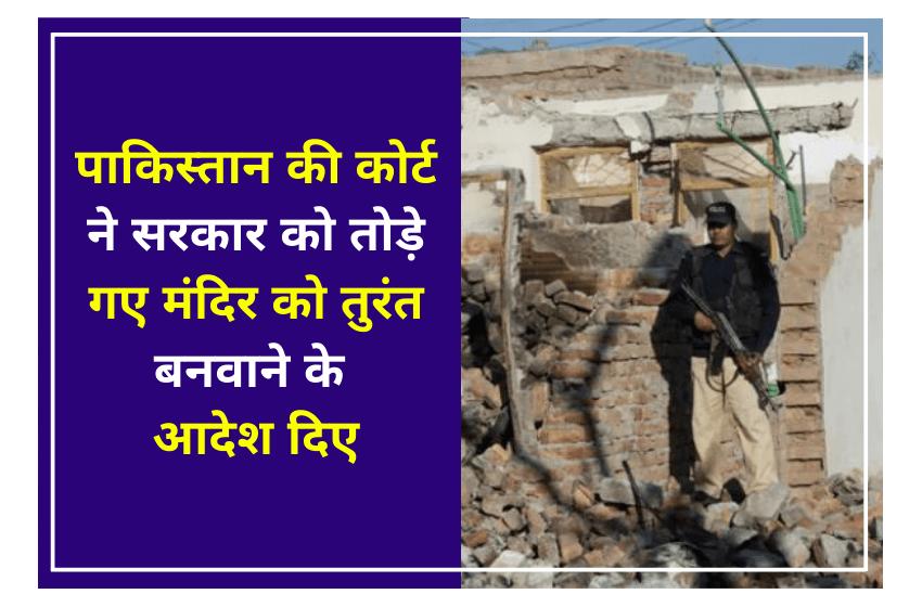 पाकिस्तान की कोर्ट ने सरकार को तोड़े गए मंदिर को तुरंत बनवाने के आदेश दिए