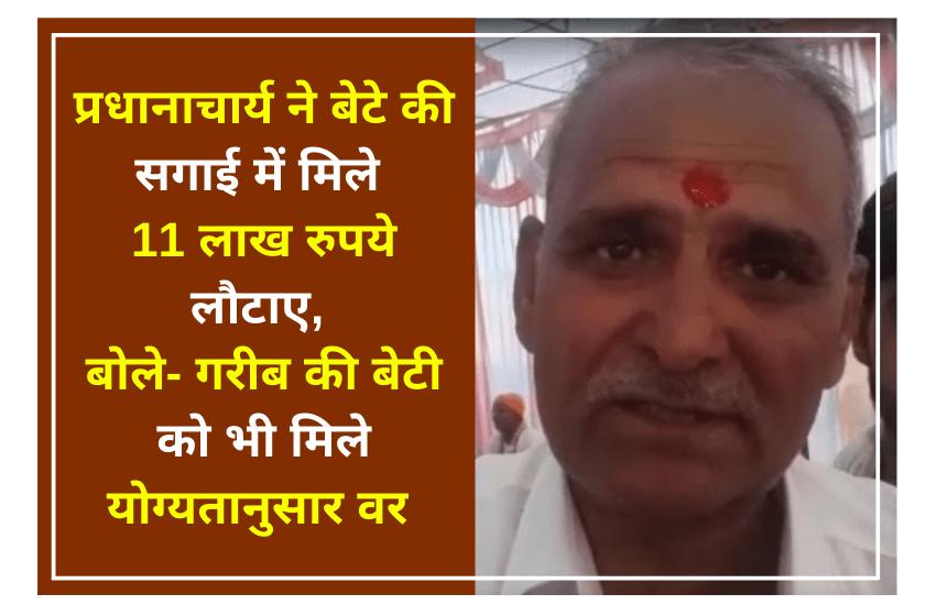 प्रधानाचार्य ने बेटे की सगाई में मिले 11 लाख रुपये लौटाए, बोले- गरीब की बेटी को भी मिले योग्यतानुसार वर