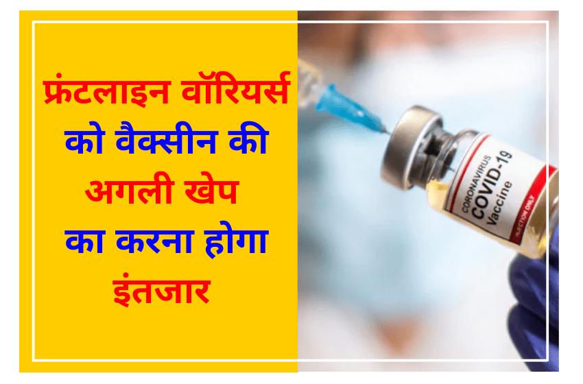 फ्रंटलाइन वाॅरियर्स को वैक्सीन की अगली खेप का करना होगा इंतजार