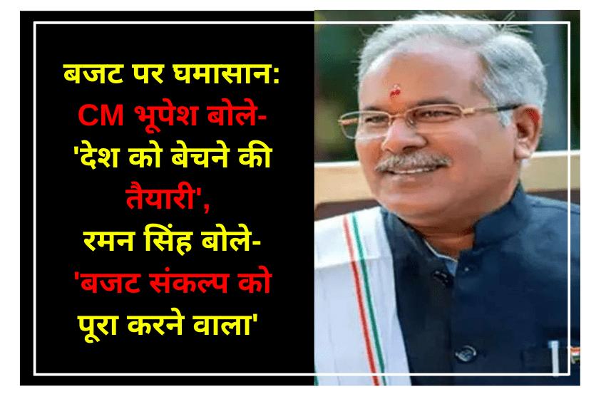 बजट पर घमासान: CM भूपेश बोले- 'देश को बेचने की तैयारी', रमन सिंह बोले- 'बजट संकल्प को पूरा करने वाला'