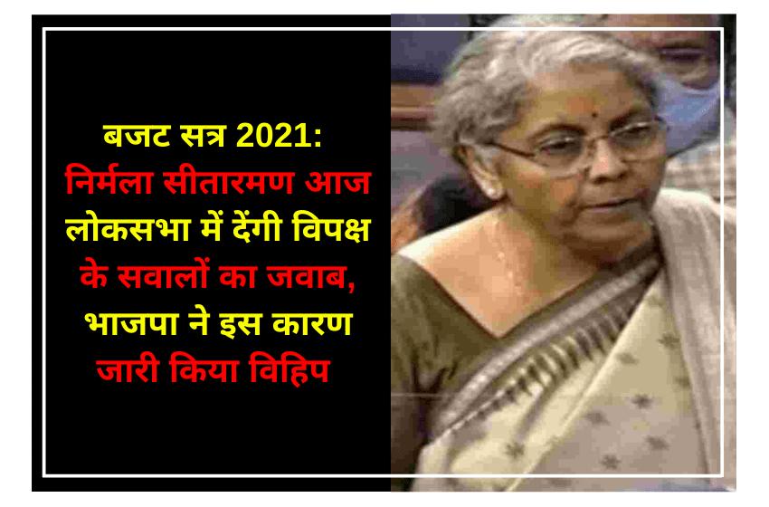 बजट सत्र 2021: निर्मला सीतारमण आज लोकसभा में देंगी विपक्ष के सवालों का जवाब, भाजपा ने इस कारण जारी किया विहिप