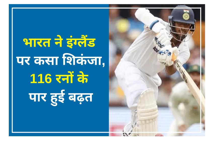 भारत ने इंग्लैंड पर कसा शिकंजा, 116 रनों के पार हुई बढ़त