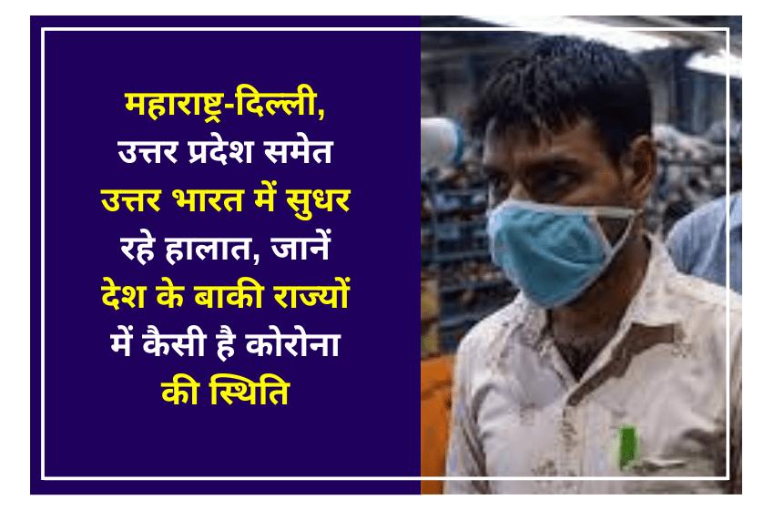महाराष्ट्र-दिल्ली, उत्तर प्रदेश समेत उत्तर भारत में सुधर रहे हालात, जानें देश के बाकी राज्यों में कैसी है कोरोना की स्थिति