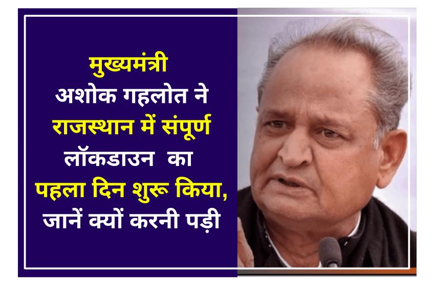 मुख्यमंत्री अशोक गहलोत ने राजस्थान में संपूर्ण लॉकडाउन  का पहला दिन शुरू किया, जानें क्यों करनी पड़ी