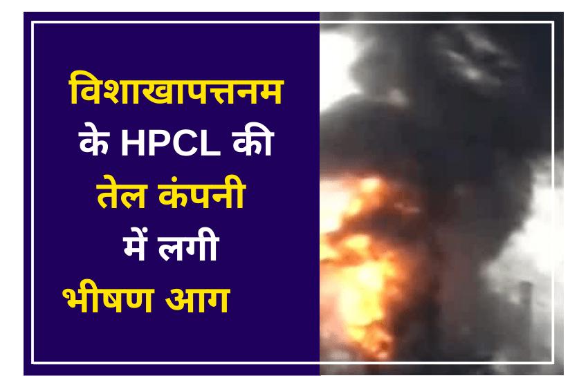 विशाखापत्तनम के HPCL की तेल कंपनी में लगी भीषण आग