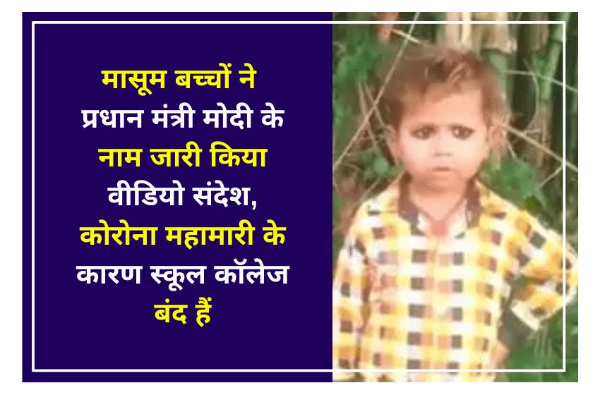 मासूम बच्चों ने प्रधान मंत्री मोदी के नाम जारी किया वीडियो संदेश, कोरोना महामारी के कारण स्कूल कॉलेज बंद हैं