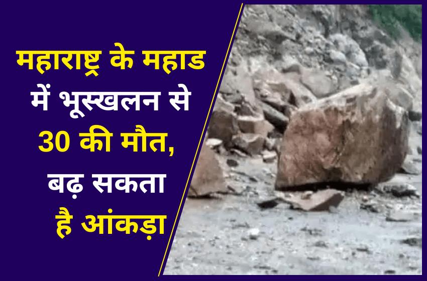 महाराष्ट्र के महाड में भूस्खलन से 30 की मौत, बढ़ सकता है आंकड़ा