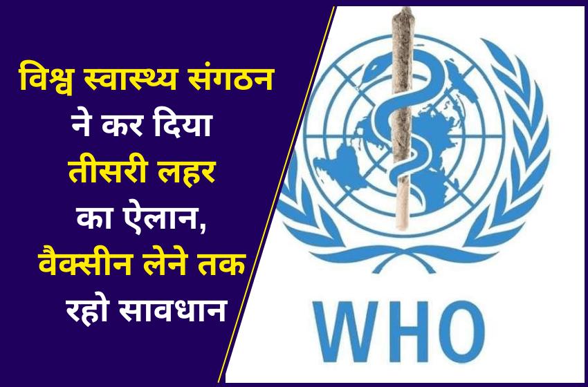 विश्व स्वास्थ्य संगठन ने कर दिया तीसरी लहर का ऐलान, वैक्सीन लेने तक रहो सावधान
