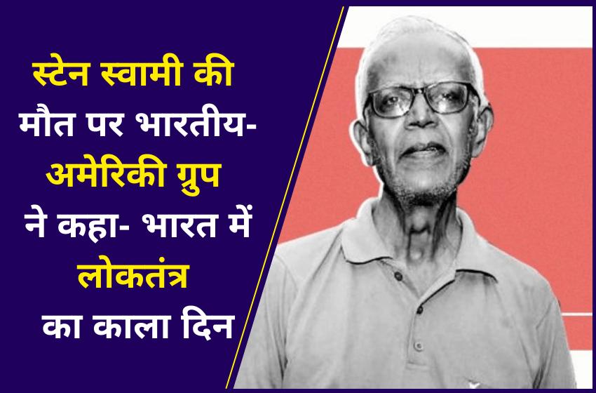 स्टेन स्वामी की मौत पर भारतीय-अमेरिकी ग्रुप ने कहा- भारत में लोकतंत्र का काला दिन