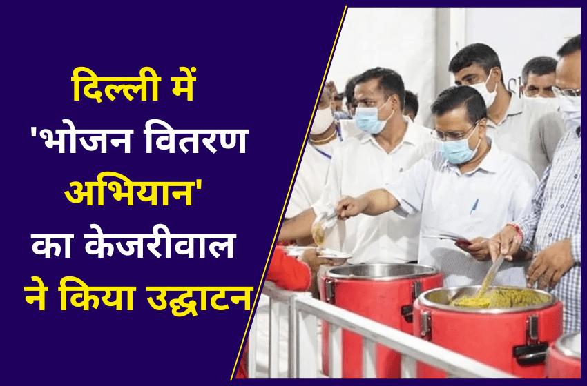 दिल्ली में 'भोजन वितरण अभियान' का केजरीवाल ने किया उद्घाटन