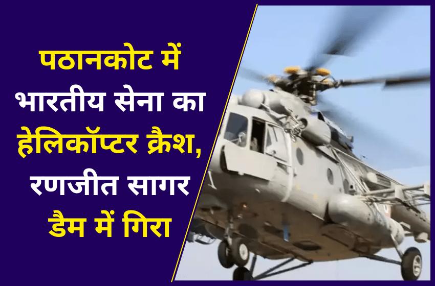 पठानकोट में भारतीय सेना का हेलिकॉप्टर क्रैश, रणजीत सागर डैम में गिरा