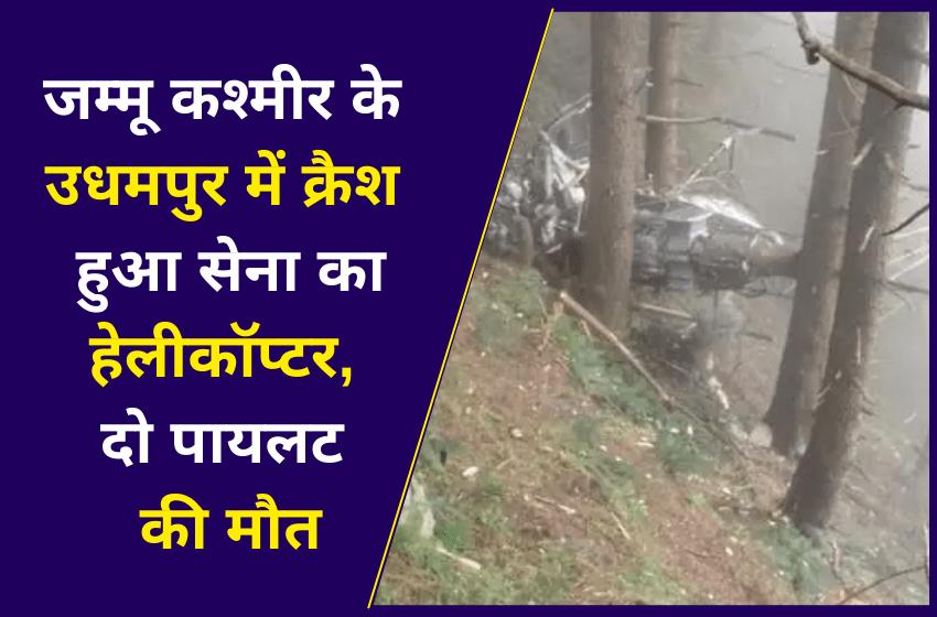 जम्मू कश्मीर के उधमपुर में क्रैश हुआ सेना का हेलीकॉप्टर, दो पायलट की मौत