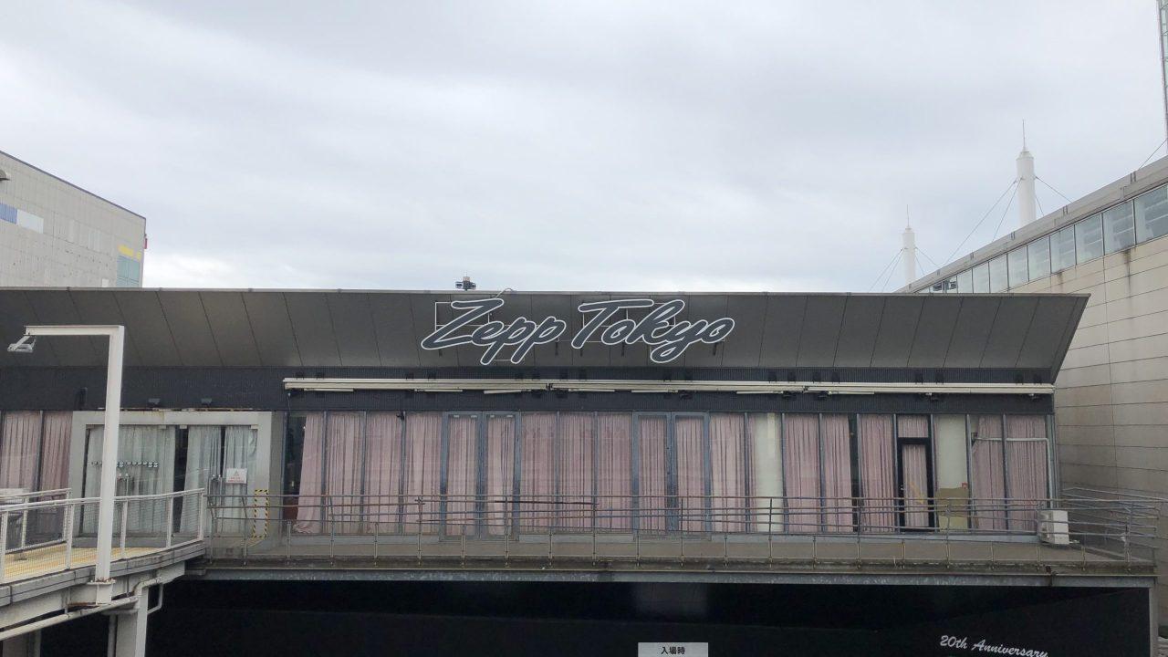 Zepp Tokyo外観