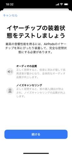 iPhone設定AirPods Proのイヤーチップ装着状態テスト画面