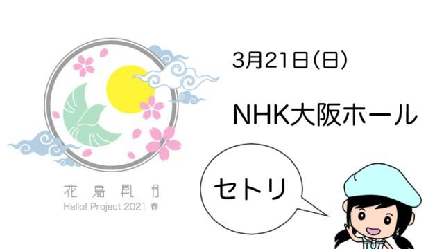 ハロコンセトリ3月21日NHK大阪ホール