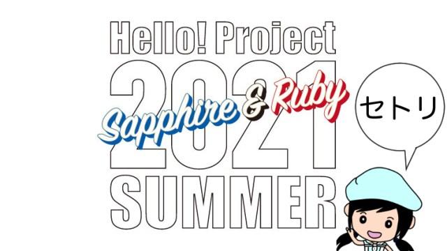 【ハロコン2021夏・セトリ】Hello! Project 2021 Summer Sapphire(サファイア)& Ruby(ルビー)