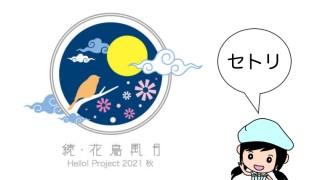 【ハロコン2021秋・セトリ】Hello! Project 2021 秋「続・花鳥風月」セットリスト