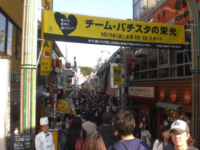 Takeshita-Dori in Harajuku fashion district of Shibuya ward, Tokyo, Japan