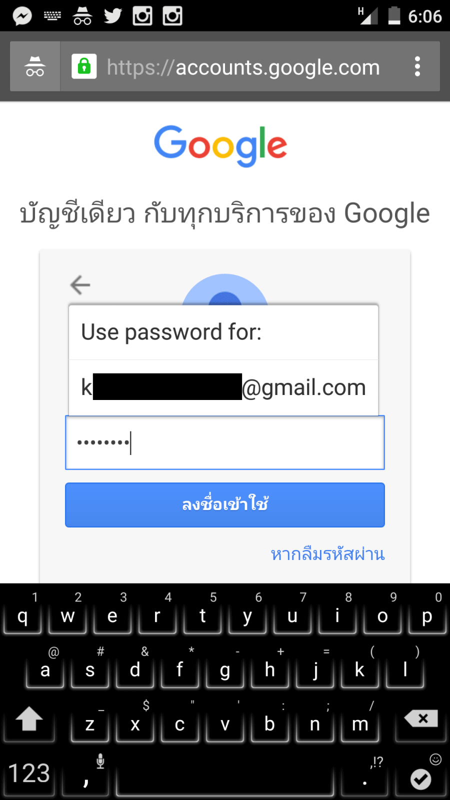 If You Use Chrome, I Can Steal Your Passwords