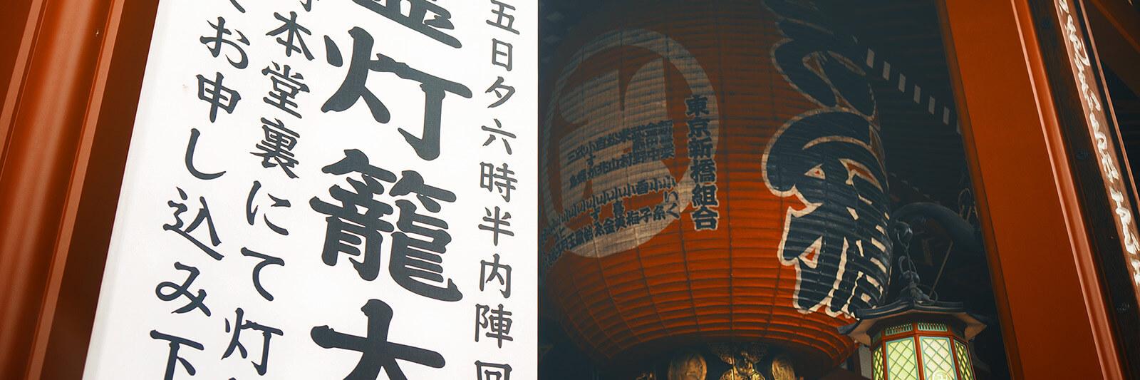 Sensō-ji Temple in Taitō-ku, Tokyo, Japan