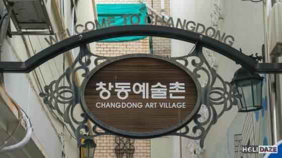 Inside Changdong Art Village in Masan, Korea (창동예술촌)
