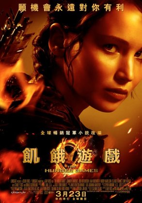 Hunger-Games-Movie-Poster-Taiwan-Katniss