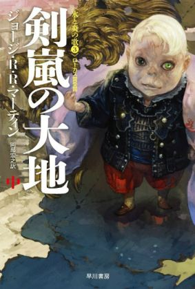 A Storm of Swords Japanese Cover Book 2