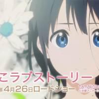 Movie Tamako Market, 'Tamako Love Story' Diumumkan