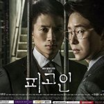 Defendant Korean Drama 2017