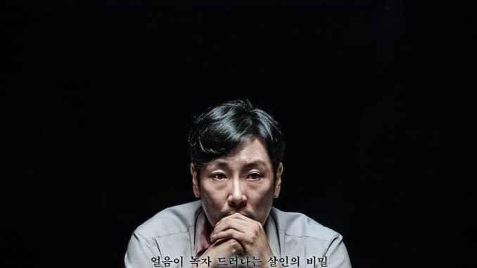 bluebeard new korean movie 2017