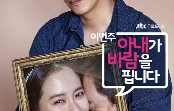 My Wife's Having an Affair this Week (Korean Drama)