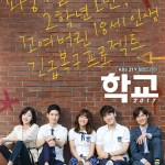 School 2017 (2017) Korean Drama