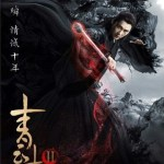 The Legend of Chusen 2