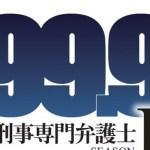 99.9: Keiji Senmon Bengoshi – Season II