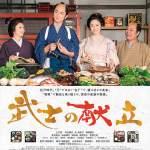 A Tale Of Samurai Cooking A True Love Story